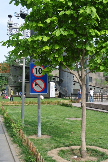 Sign banning music at Beijing's 798 district