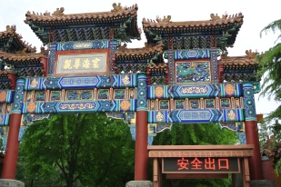 Entrance to the Yonghe Temple, Beijing